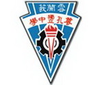 Confucian Private Secondary School Logo